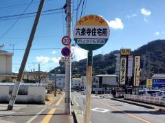 「六泉寺住宅前」バス停留所