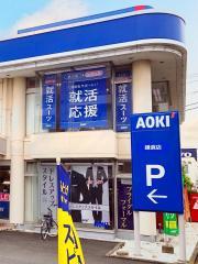 AOKI 鎌倉店