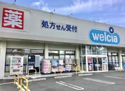 ウエルシア 高崎貝沢店
