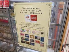 ザ・ダイソー 平和堂高富店
