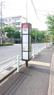 「平針住宅」バス停留所
