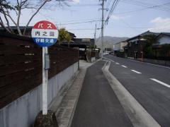 「内之田」バス停留所