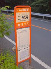 「二階滝」バス停留所