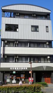 名古屋菊井郵便局