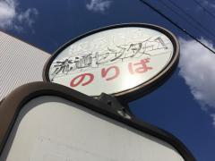 「流通センター1」バス停留所