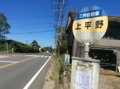 「上平野」バス停留所