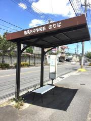 「鶴見台中学校前」バス停留所