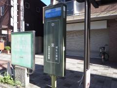 「中宮」バス停留所