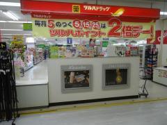 ツルハドラッグ 江戸崎店