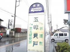 「五味貝戸」バス停留所