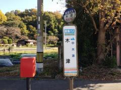 「木津」バス停留所