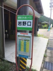 「岩野口」バス停留所