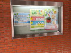 倉敷市役所内郵便局