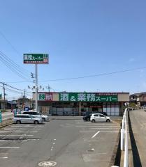 業務スーパー 古河店