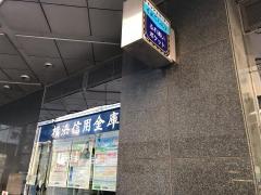 横浜信用金庫横浜西口支店