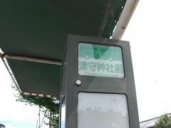 「津守神社前」バス停留所