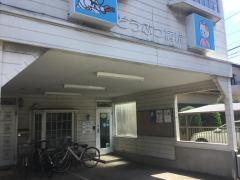 山本動物病院