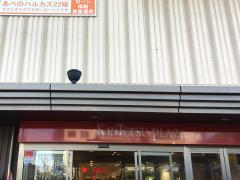 スーパーマーケットKINSHO 近鉄プラザ古市店