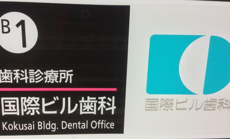 国際 ビル 歯科