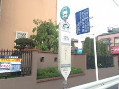 「領家一丁目(さいたま市)」バス停留所