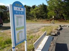 「八神」バス停留所