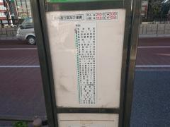 「金町二丁目」バス停留所