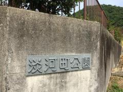 淡河町公園