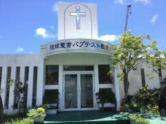 琉球聖書バプテスト教会