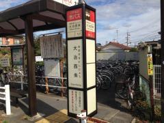 「大治西条」バス停留所