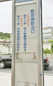 「阪急御影(北口)」バス停留所