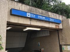 庄内緑地公園駅