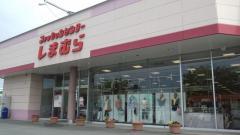 ファッションセンターしまむら 荒尾店(熊本県)