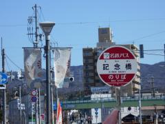 「記念橋」バス停留所