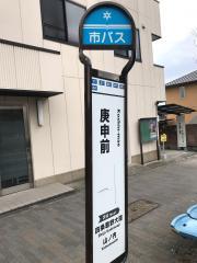 「庚申前」バス停留所