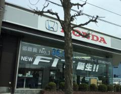 Honda Cars富士吉田下吉田店