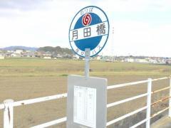 「月田橋」バス停留所