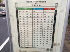 「下蕨公民館入口」バス停留所