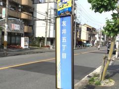 友井五丁目