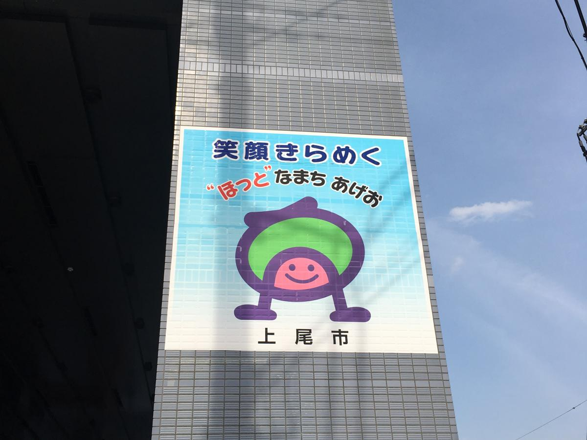 上尾市のシンボル