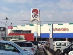 山陽マルナカ高屋店