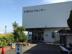 大海ゴルフセンター