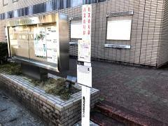 「宿毛文教センター」バス停留所
