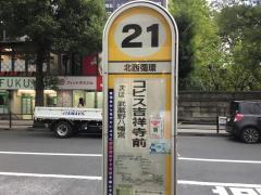 「コピス吉祥寺前」バス停留所