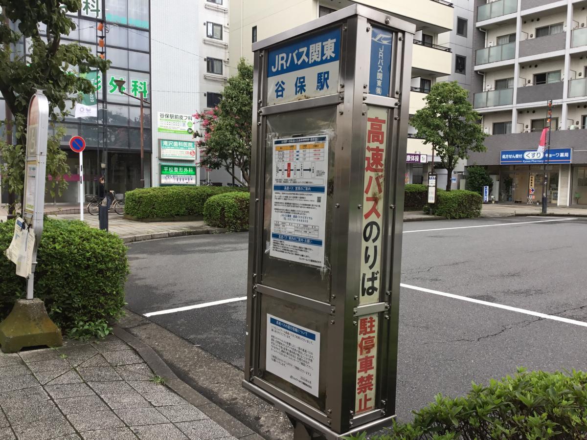 JRバス関東谷保駅バス停