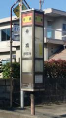 「舟橋」バス停留所