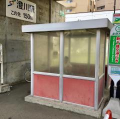 「澄川駅南口」バス停留所