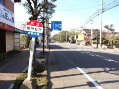「綾待合所」バス停留所