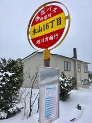「永山16丁目」バス停留所