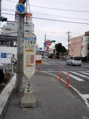 「大宮警察」バス停留所