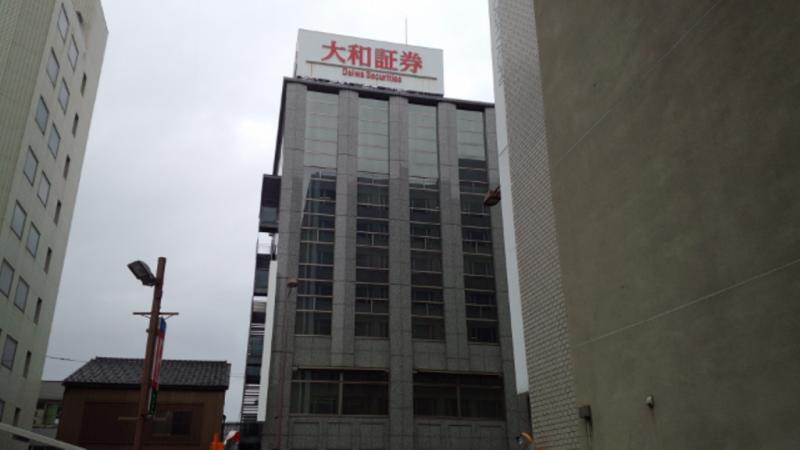 大和証券 金沢支店